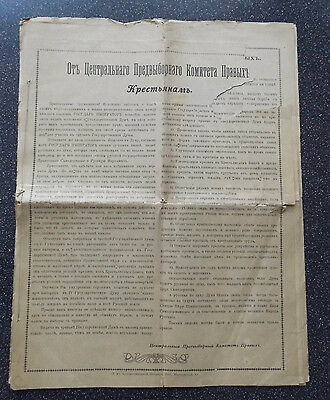 Russia Committee Rule treatment peasants, workers .. 6 Sheets 1912 - 1919 Scarce