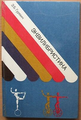Russian Book Circus Tightrope-Walking Equilibristic Balance Cirque Acrobat Old C