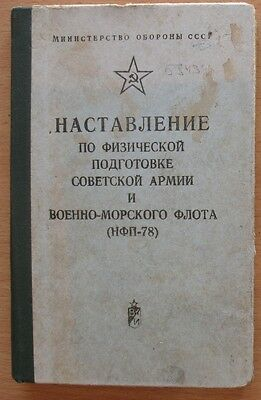 Book Russian Armed Forces USSR Army Soviet Navy Hand-to-hand Physical Training