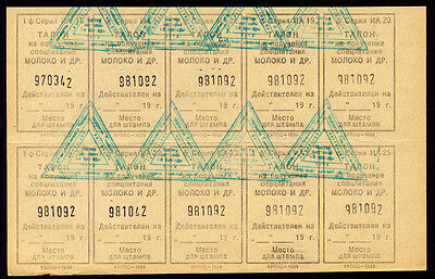 Ussr Russia Ration Card For Milk Block Of 10 Xf