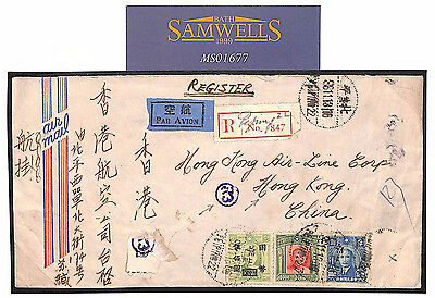 MS1677 1947 CHINA Registered Airmail Cover HONG KONG *R3* Circle Stamp Removed*