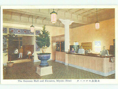 Unused W-Border ENTRANCE HALL AT MIYAKO HOTEL Kyoto JAPAN hr8906-22