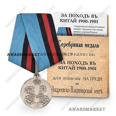 """Imperial Russian Medal """"for Campaign In China 1900-1901""""nikolay Ii Quality Copy"""