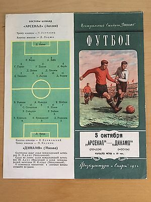 Moscow Dynamo V Arsenal 1954 REDUCED