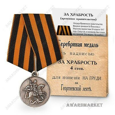 """1917 Imperial Russian Medal """"for Bravery 4 Degree"""" Temporary Government. Copy"""