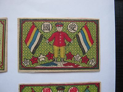 Old Japanese Flag Matchbox Label.design 3.