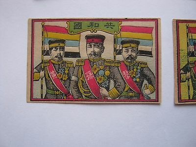 Old Japanese Flag Matchbox Label.design 8.