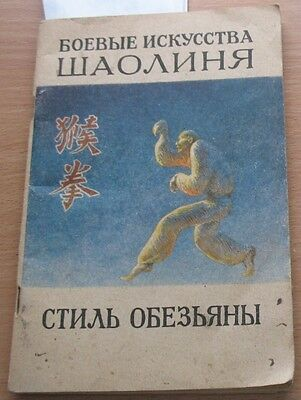 Russian Manual Book Hand-to-hand Fight Sport Combat Wrestling Shaolin Monkey sty