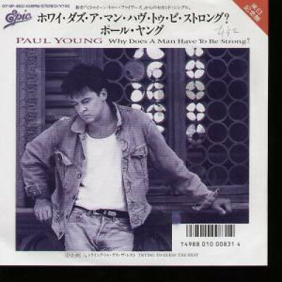 "PAUL YOUNG Why Does A Man Have To Be Strong 7"" VINYL Japanese Epic Promo"