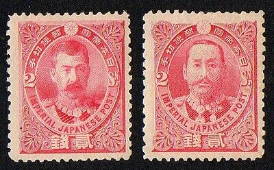 Japan stamps. 1896 Victory in Japanese-Chinese War. MH