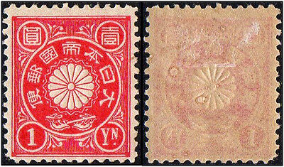 Japan stamps. 1899 Chrysanthemum. 1Y. MH