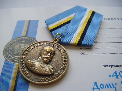 "Russian Medal ""400Th Years Of Romanov House Reign"" Nikolay Ii. With Document"