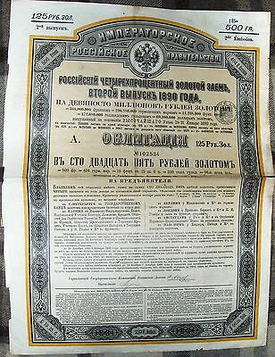 Russian Government 4% Gold Loan 2nd issue of 1890, 125 Gold Rubles