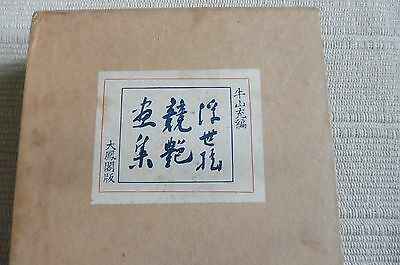 Rare Japanese Book Ukiyo-e shunga collection Showa period122 pages of prints