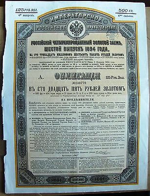 Russian Gold 4% Loan, 1894. Certificate for 1 bond of 125 Rubles 6th Issue