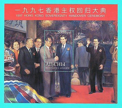 Abkhazia- 1997  Hong Kong  Sovereignty Handover - Huge Souvenir Sheet - Mnh