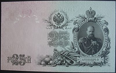 1909 Russian 25 Roubles Note