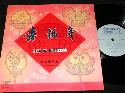 "YEAR OF HAPPINESS Folk Music / Chinese 10""EP CHINA RECORD COMPANY M-2306"