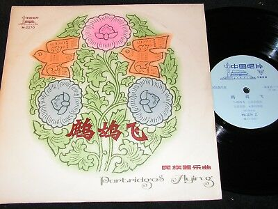 "PARTRIDGES FLYING Folk Music / Chinese 10""EP CHINA RECORD COMPANY M-2270"