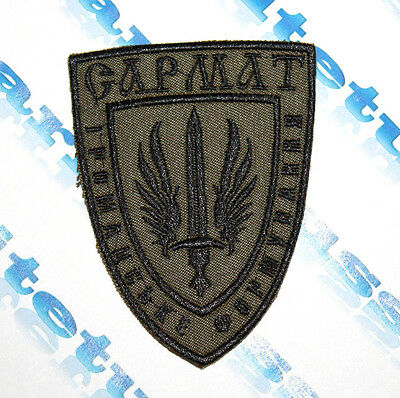 "Military Patch Ukrainian Army : Battalion ""Sarmat"" * Eastern Ukraine War Russia"