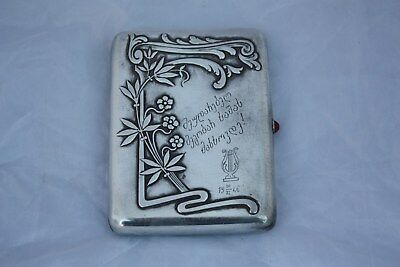 Early 20th Century Russian Solid Silver Cigarette Case 1946