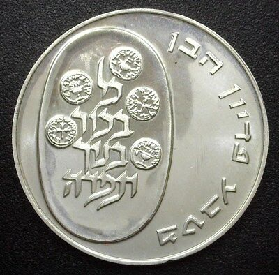 Israel 1974 Silver 10 Lirot -Pidyon Haben- Km#76.2  Exceptional Proof