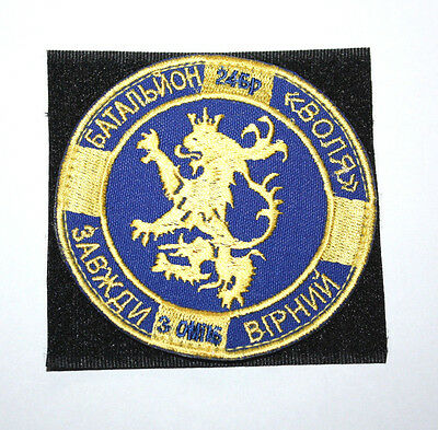 Military Patch Ukrainian Army : Battalion Volya  * Armed Conflict Ukraine