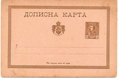 Serbia 1888 postal stationery card