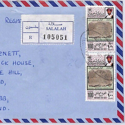 XX168 Arabian Gulf Cover 1978 OMAN *Salalah* Superb Oval Registered Airmail
