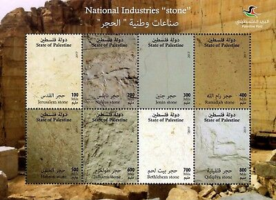 State Of Palestine Mnh 2017 Palestinian National Industries Stone
