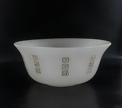 Large Chinese  Peking Glass Bowl Republic Carved Chinese Characters