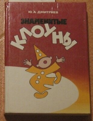 Russian Soviet Book Circus Famous Clown Kid Child Arena Photo Manege Cirque Old