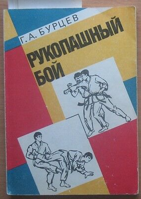Russian Book Hand-to-hand Fight Wrestling Combat Army Military Soldier Sport 94