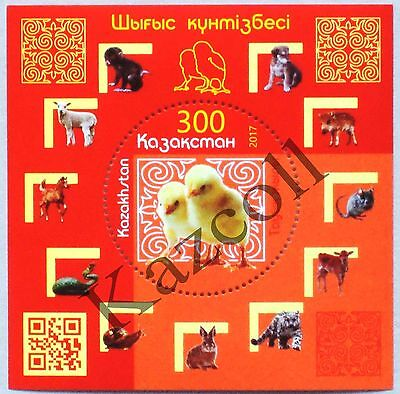 Kazakhstan 2017.  The Year of Rooster. New Year. Chinese New Year