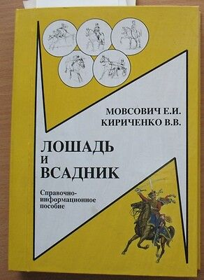Russian Text book Horse Horseback Saddle Breeding Care Guide Army Courser Rider