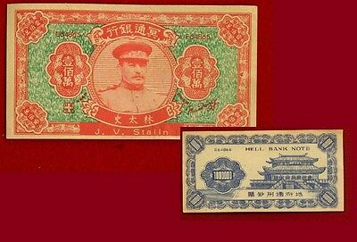 Joseph Stalin on Chinese a banknote 1940 (UNC).Chinese Paper Money.Original .