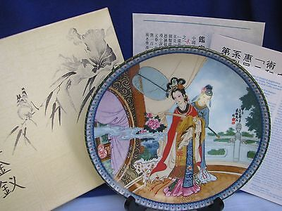 Chinese Imperial Jingdezhen Porcelain 2nd Plate 1986 Yuan-chun Red Mansion NIB+C