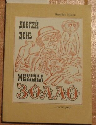 Russian Soviet Photo Book Circus Arena Manege Animal Trainer Clown Zollo Kid USS