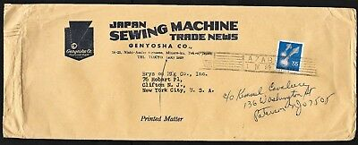Japan Printed Matter Rate Cover Solo 35y Squid Stamp, Sewing Machine News 1968
