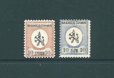 MACEDONIA - 2 Vintage MINT stamps - unlisted in catalogue needing research!