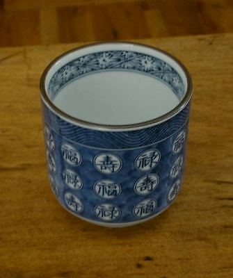 Chinese Porcelain Handleless TEACUP, Blue Characters in Circles