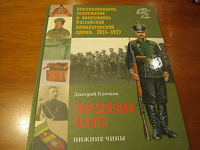Russian Imperial Guards Infantry and Low Rank Uniforms 1914-1917 Book