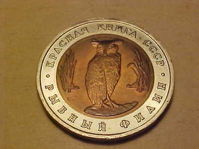 Russia 1980 Five Roubles Wildlife Series, Owl, Uncirculated