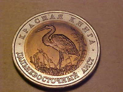 Russia 1993 Fifty Roubles Wildlife Series, Oriental Stork, Uncirculated