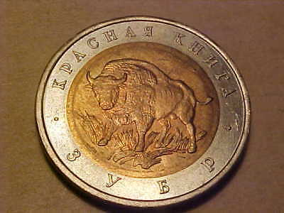Russia 1994 Fifty Roubles Wildlife Series, Bison, Uncirculated