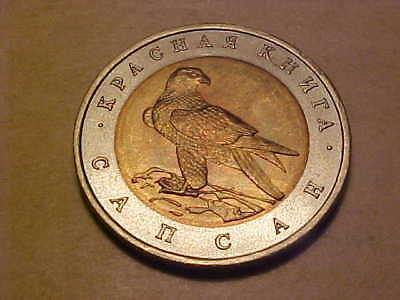 Russia 1994 Fifty Roubles Wildlife Series, Peregrine Falcon, Uncirculated