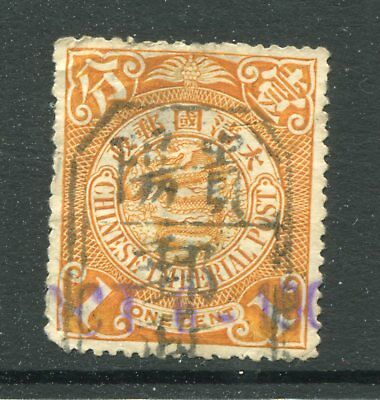 1898/1910  China Coil Dragon 1c stamp Used with Nice Postmarks (4)