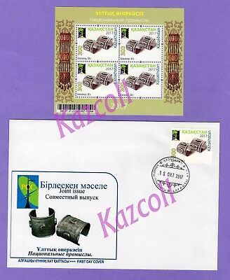 Kazakhstan 2017. FDC+ Bloc. Traditional arts and crafts. Women's jewelry