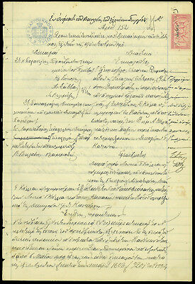 GREECE LEGAL DOCUMENT 19.10.1910 with fiscal 2 Dr. 1906 Olympics ovp. SIG UP REQ