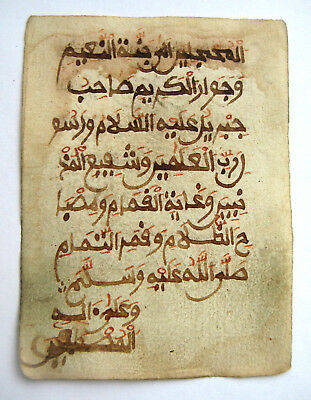 circa.1600 - 1700 A.D Islamic Holy Prayer Book Page - Rasheed